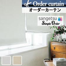 【オーダーカーテン サンゲツ】Simple Order OP7822-OP7823