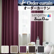 【オーダーカーテン サンゲツ】Simple Order OP7826-OP7830