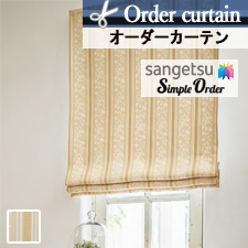 【オーダーカーテン サンゲツ】Simple Order OP7833