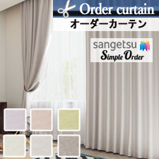 【オーダーカーテン サンゲツ】Simple Order OP7834-OP7839