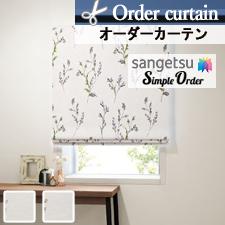 【オーダーカーテン サンゲツ】Simple Order OP7840-OP7841