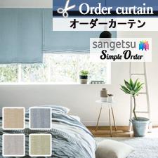 【オーダーカーテン サンゲツ】Simple Order OP7842-OP7845