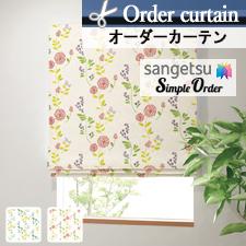 【オーダーカーテン サンゲツ】Simple Order OP7846-OP7847