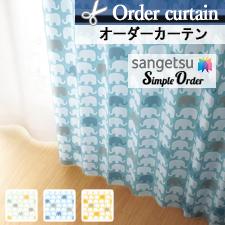 【オーダーカーテン サンゲツ】Simple Order OP7848-OP7850