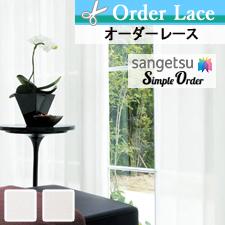 【オーダーレース サンゲツ】Simple Order OP7862-OP7863
