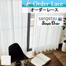【オーダーレース サンゲツ】Simple Order OP7864
