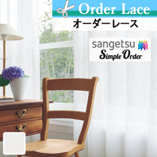 【オーダーレース サンゲツ】Simple Order OP7865