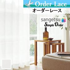 【オーダーレース サンゲツ】Simple Order OP7866