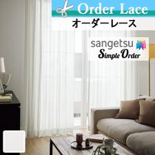 【オーダーレース サンゲツ】Simple Order OP7867