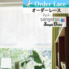【オーダーレース サンゲツ】Simple Order OP7868
