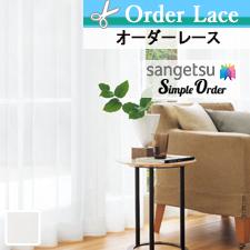 【オーダーレース サンゲツ】Simple Order OP7869