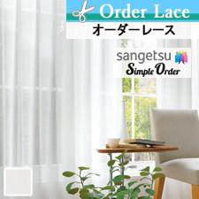 【オーダーレース サンゲツ】Simple Order OP7870