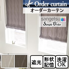 【オーダーカーテン サンゲツ】Simple Order OP6769-OP6770
