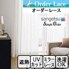 【オーダーレース サンゲツ】Simple Order OP6798