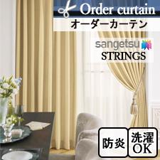 【オーダーカーテン サンゲツ】STRINGS SC3085-SC3087