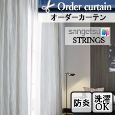 【オーダーカーテン サンゲツ】STRINGS SC3177-SC3178