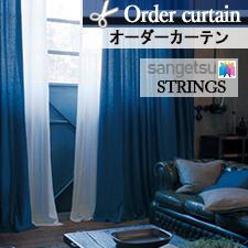 【オーダーカーテン サンゲツ】STRINGS SC3221-SC3224