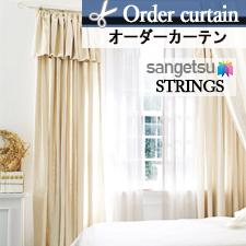 【オーダーカーテン サンゲツ】STRINGS SC3225-SC3227