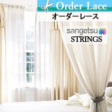 【オーダーレース サンゲツ】STRINGS SC3228