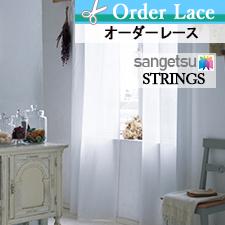 【オーダーレース サンゲツ】STRINGS SC3230