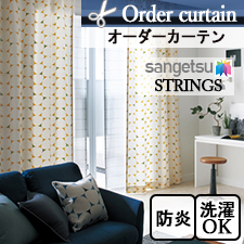 【オーダーカーテン サンゲツ】STRINGS SC3310-SC3311