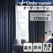 【オーダーカーテン サンゲツ】STRINGS SC3348-SC3349