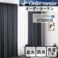 【オーダーカーテン サンゲツ】STRINGS SC3375-SC3376