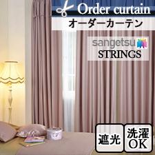 【オーダーカーテン サンゲツ】STRINGS SC3436-SC3437