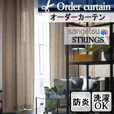 【オーダーカーテン サンゲツ】STRINGS SC3529-SC3536