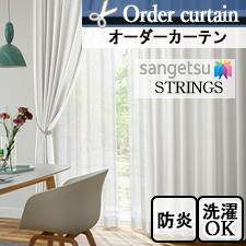 【オーダーカーテン サンゲツ】STRINGS SC3591-SC3638