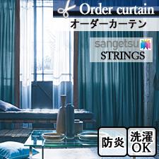 【オーダーカーテン サンゲツ】STRINGS SC3639-SC3663