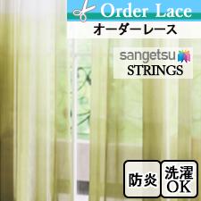 【オーダーレース サンゲツ】STRINGS SC3693-SC3695