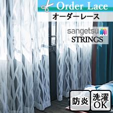 【オーダーレース サンゲツ】STRINGS SC3696-SC3697