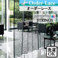 【オーダーレース サンゲツ】STRINGS SC3698-SC3699