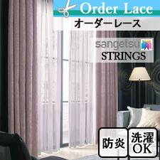 【オーダーレース サンゲツ】STRINGS SC3746-SC3753