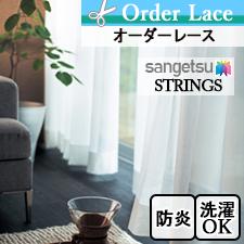 【オーダーレース サンゲツ】STRINGS SC3760-SC3763