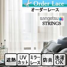 【オーダーレース サンゲツ】STRINGS SC3854