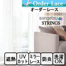 【オーダーレース サンゲツ】STRINGS SC3872