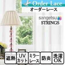 【オーダーレース サンゲツ】STRINGS SC3873