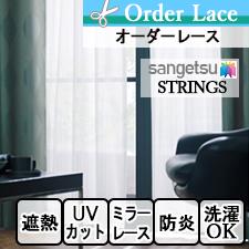 【オーダーレース サンゲツ】STRINGS SC3877-SC3878