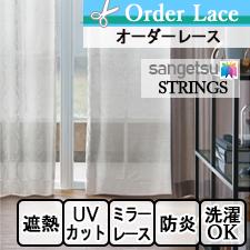【オーダーレース サンゲツ】STRINGS SC3906