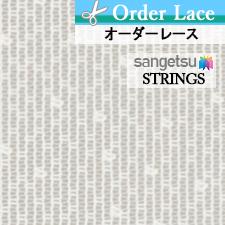 【オーダーレース サンゲツ】STRINGS SC3916