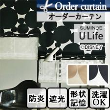 【オーダーカーテン】スミノエ Ulife ディズニー UD-811/812(全2色) 幅30〜400cm 丈81〜300cm