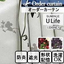 【オーダーカーテン】スミノエ Ulife ディズニー UD-814/815(全2色) 幅30~400cm 丈81~300cm