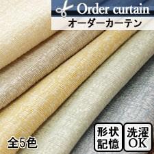 【オーダーカーテン】ルーナ(全4色)