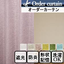 【オーダーカーテン】サビオ(全6色)
