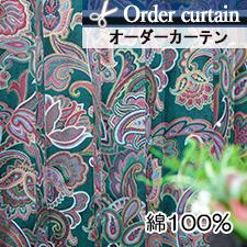 【オーダーカーテン】K931