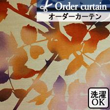 【オーダーカーテン】秋色(アキイロ)
