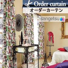 【オーダーカーテン】DO486