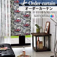 【オーダーカーテン】DO487